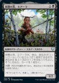 [JP][FOIL]《林間の茨、ミアーラ/Miara, Thorn of the Glade(CMR)》