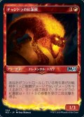 [JP][FOIL]《チャンドラの紅蓮獣/Chandra's Pyreling(M21)》ショーケース