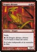 [SP]《シヴ山のドラゴン/Shivan Dragon》Salvat 2011 SP 120/224