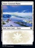 [EN][FOIL]《冠雪の平地/Snow-Covered Plains(KHM)》277/285