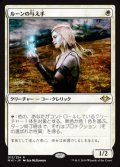 [JP][FOIL]《ルーンの与え手/Giver of Runes(MH1)》