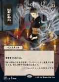 [JP][FOIL]《暗黒の儀式/Dark Ritual(STA)》日本画・エッチングFoil