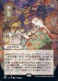 [JP][FOIL]《儚い存在/Ephemerate(STA)》日本画・エッチングFoil