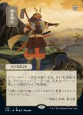[JP][FOIL]《剣を鍬に/Swords to Plowshares(STA)》日本画コレクターブースター版