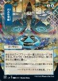[JP][FOIL]《巧みな軍略/Strategic Planning(STA)》日本画コレクターブースター版
