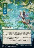 [JP][FOIL]《成長のらせん/Growth Spiral(STA)》日本画・エッチングFoil