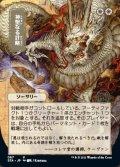 [JP][FOIL]《神聖なる計略/Divine Gambit(STA)》日本画・エッチングFoil