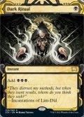 [EN][FOIL]《暗黒の儀式/Dark Ritual(STA)》