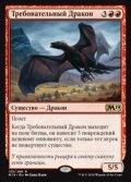 [RU][FOIL]《厄介なドラゴン/Demanding Dragon(M19)》ロシア語