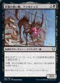 [JP][FOIL]《影猫の使い魔、ファルティス/Falthis, Shadowcat Familiar(CMR)》