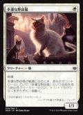 [JP][FOIL]《幸運な野良猫/Charmed Stray(WAR)》