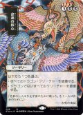 [JP][FOIL]《命運の核心/Crux of Fate(STA)》日本画コレクターブースター版