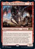 [RU][FOIL]《冠滅ぼしのガドラク/Gadrak, the Crown-Scourge(M21)》ロシア語