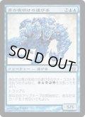 [JP][FOIL]《青の夜明けの運び手/Bringer of the Blue Dawn(5DN)》
