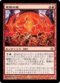 [JP][FOIL]《電離の嵐/Ion Storm(5DN)》