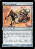[JP][FOIL]《ゴブリンの大砲/Goblin Cannon(5DN)》