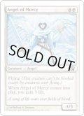 [EN][FOIL]《慈悲の天使/Angel of Mercy(8ED)》