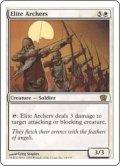 [EN][FOIL]《精鋭なる射手/Elite Archers(8ED)》