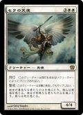 [JP][FOIL]《セラの天使/Serra Angel(9ED)》