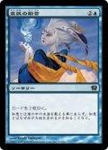 [JP][FOIL]《空民の助言/Counsel of the Soratami(9ED)》