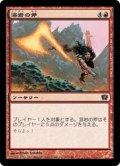 [JP][FOIL]《溶岩の斧/Lava Axe(9ED)》