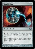 [JP][FOIL]《氷の干渉器/Icy Manipulator(9ED)》