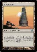 [JP][FOIL]《ウルザの塔/Urza's Tower(9ED)》