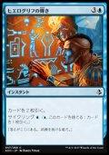 [JP][FOIL]《ヒエログリフの輝き/Hieroglyphic Illumination(AKH)》