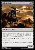 [JP][FOIL]《遺棄地の恐怖/Horror of the Broken Lands(AKH)》