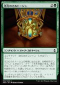 [JP][FOIL]《活力のカルトーシュ/Cartouche of Strength(AKH)》
