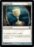 [JP][FOIL]《大理石の杯/Marble Chalice(ALA)》