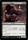 [JP][FOIL]《アンクスの大悪魔/Archdemon of Unx(ALA)》