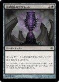 [JP][FOIL]《縞瑪瑙のゴブレット/Onyx Goblet(ALA)》