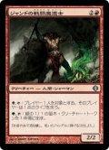 [JP][FOIL]《ジャンドの戦闘魔道士/Jund Battlemage(ALA)》