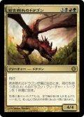 [JP][FOIL]《若き群れのドラゴン/Broodmate Dragon(ALA)》