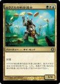 [EN][FOIL]《ロウクスの戦修道士/Rhox War Monk(ALA)》
