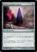 [JP][FOIL]《グリクシスのオベリスク/Obelisk of Grixis(ALA)》