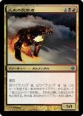 [JP][FOIL]《炎血の襲撃者/Igneous Pouncer(ARB)》