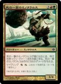 [JP][FOIL]《死の一撃のミノタウルス/Deadshot Minotaur(ARB)》