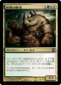 [JP][FOIL]《印章の隊長/Sigil Captain(ARB)》