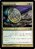 [JP][FOIL]《ナヤの神の印章/Sigil of the Nayan Gods(ARB)》