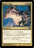 [JP][FOIL]《ドラゴン鎮め/Dragon Appeasement(ARB)》