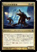 [JP][FOIL]《ジャンドの滞留者/Jund Sojourners(ARB)》