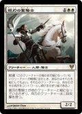 [JP][FOIL]《銀刃の聖騎士/Silverblade Paladin(AVR)》