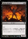 [JP][FOIL]《悪魔の監督官/Demonic Taskmaster(AVR)》