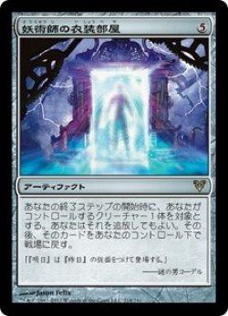 画像1: [JP][FOIL]《妖術師の衣装部屋/Conjurer's Closet(AVR)》