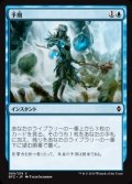 [JP][FOIL]《予期/Anticipate(BFZ)》