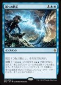 [JP][FOIL]《風への散乱/Scatter to the Winds(BFZ)》