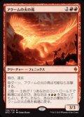 [JP][FOIL]《アクームの火の鳥/Akoum Firebird(BFZ)》