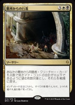 画像1: [JP][FOIL]《墓所からの行進/March from the Tomb(BFZ)》